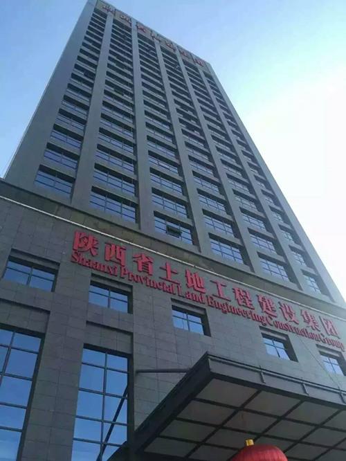 陕西省土地工程建设集团 yabovip2019yabovip20