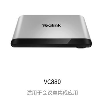 VC880 分体式终端,适用于会议室集成应用